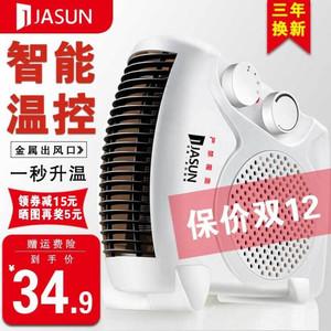 佳星迷你电暖风机家用节能取暖器办公室小型电暖气省电小太阳热风