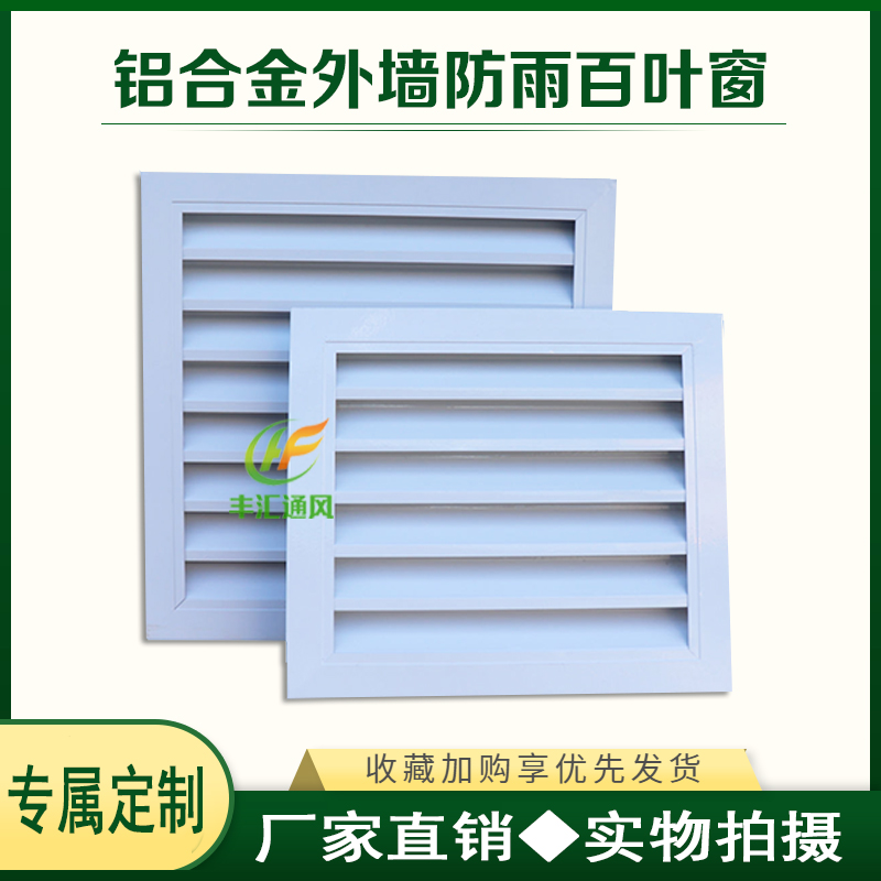 Customized external wall rainproof louver aluminum alloy waterproof louver outdoor ventilation and heat dissipation outlet louver