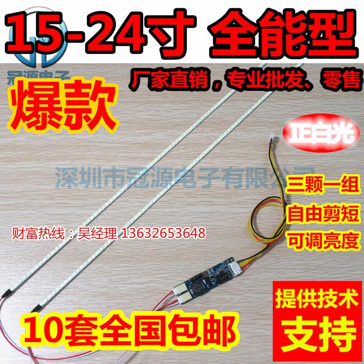 19 дюймовый 22 дюймовый 24 длина в цунях (мера длины) общий перестраиваемый оптический LED свет комплект жидкий кристалл лампа LCD ремонт LED с подсветкой
