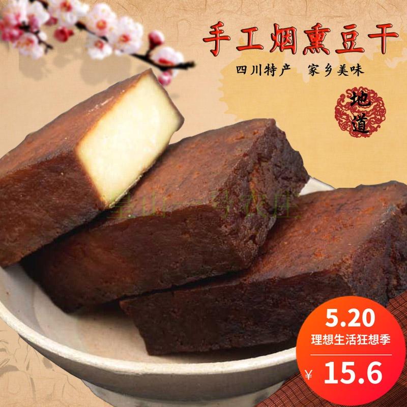 四川特产柴火烟熏豆干麻辣香干五香豆腐干农家自制腊素肉包邮500g
