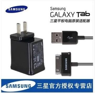 三星原装正品充电器GT P1000 P7500 P5100 gtp6800平板电脑数据线