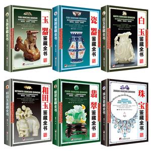 全6册古玉收藏与鉴赏古玩书翡翠