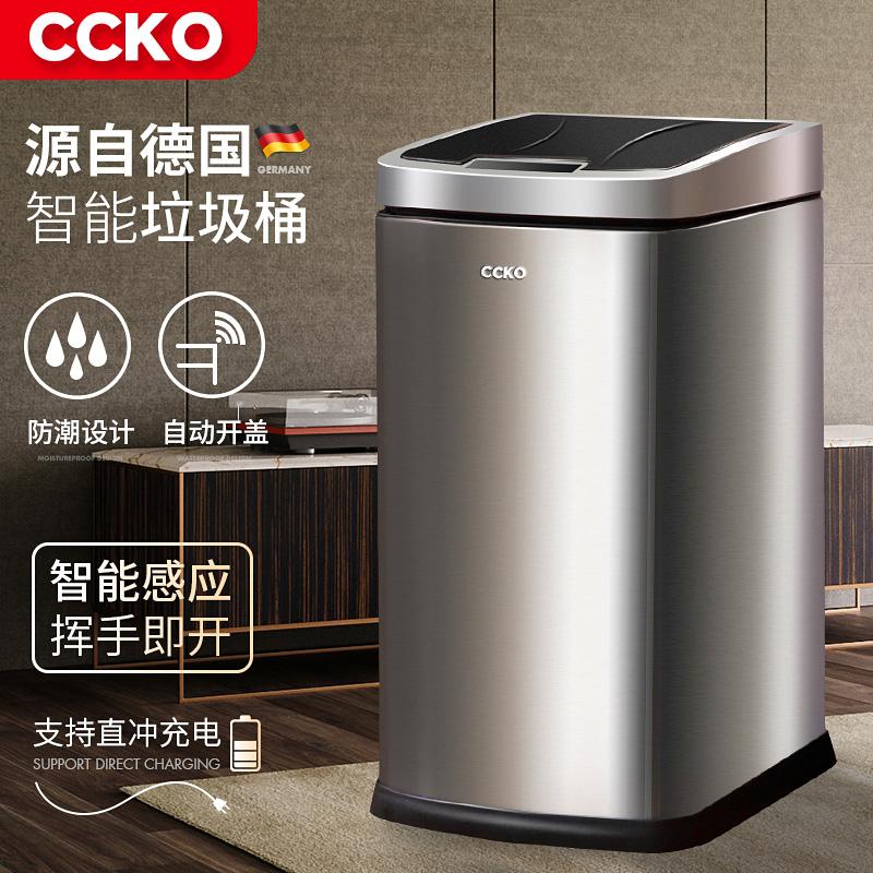 CCKO感应垃圾桶家用带盖厕所卫生间智能厨房客厅创意不锈钢大容量