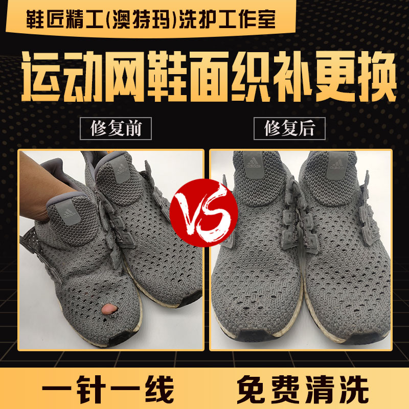 Repair shoes online, mend shoes, change net, mend sports vamp by hand, mend wear, mend surface