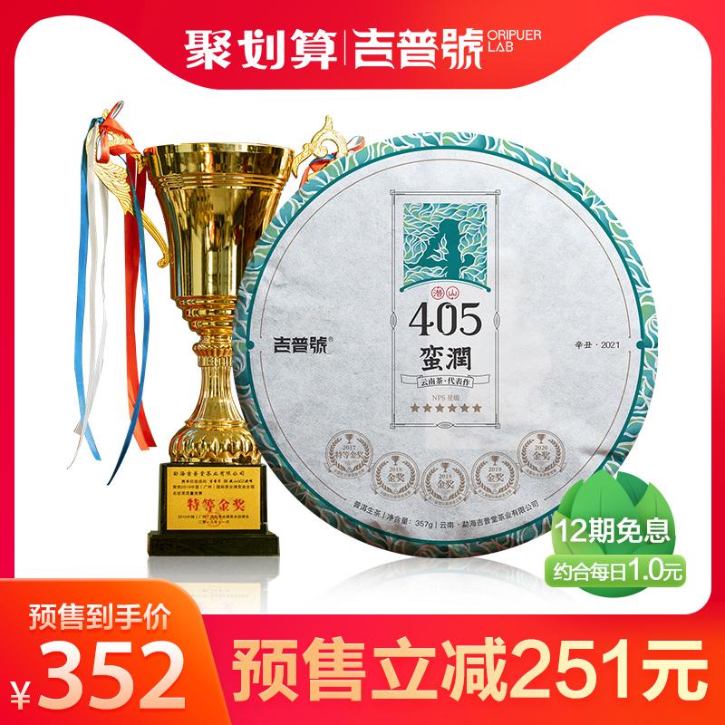 吉普号2021年春茶预售405蛮润五金奖生普洱云南普洱茶饼古树茶叶