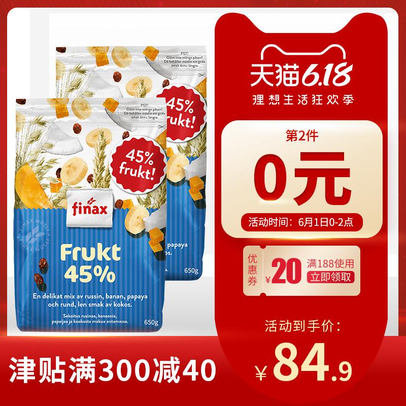 Finax进口水果坚果无糖低脂脱脂营养早餐冲饮即食代餐混合燕麦片