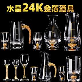 金箔套装水晶玻璃子小家用一口杯