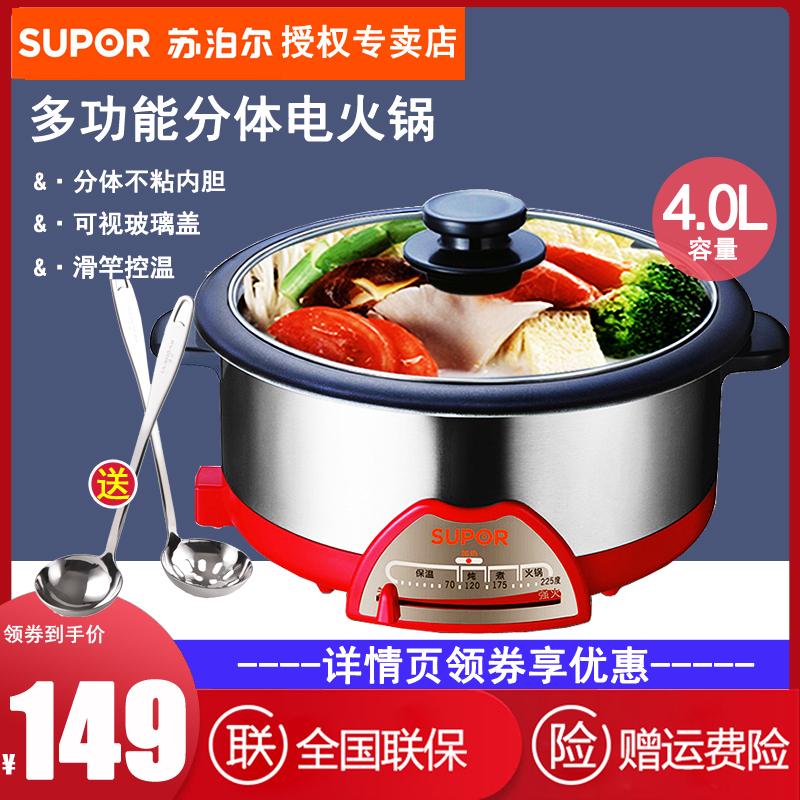 supor /苏泊尔hfk26s-130电火锅169.00元包邮