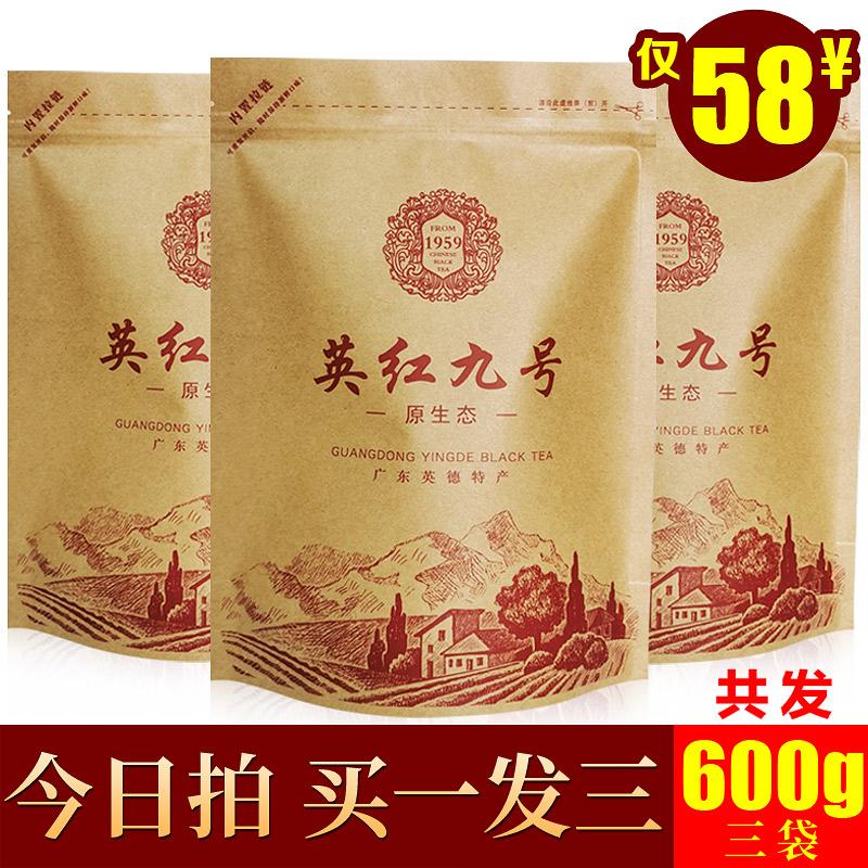 袋装600g英红九号官方正品英德红茶