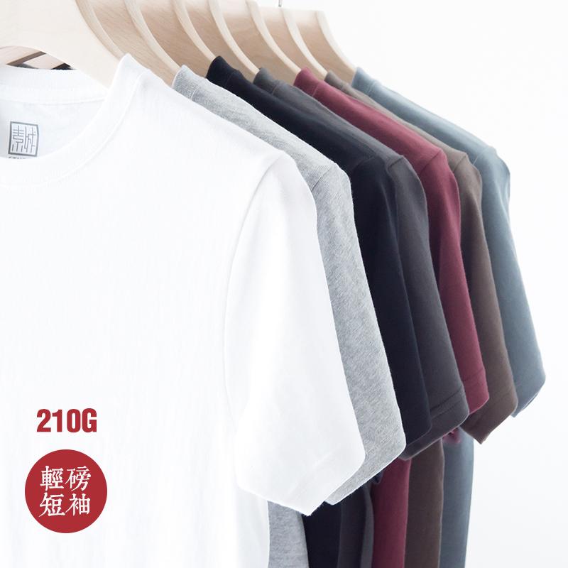 210g精梳棉夏季短袖t恤纯棉纯色情侣白t修身内搭打底体恤男女同款