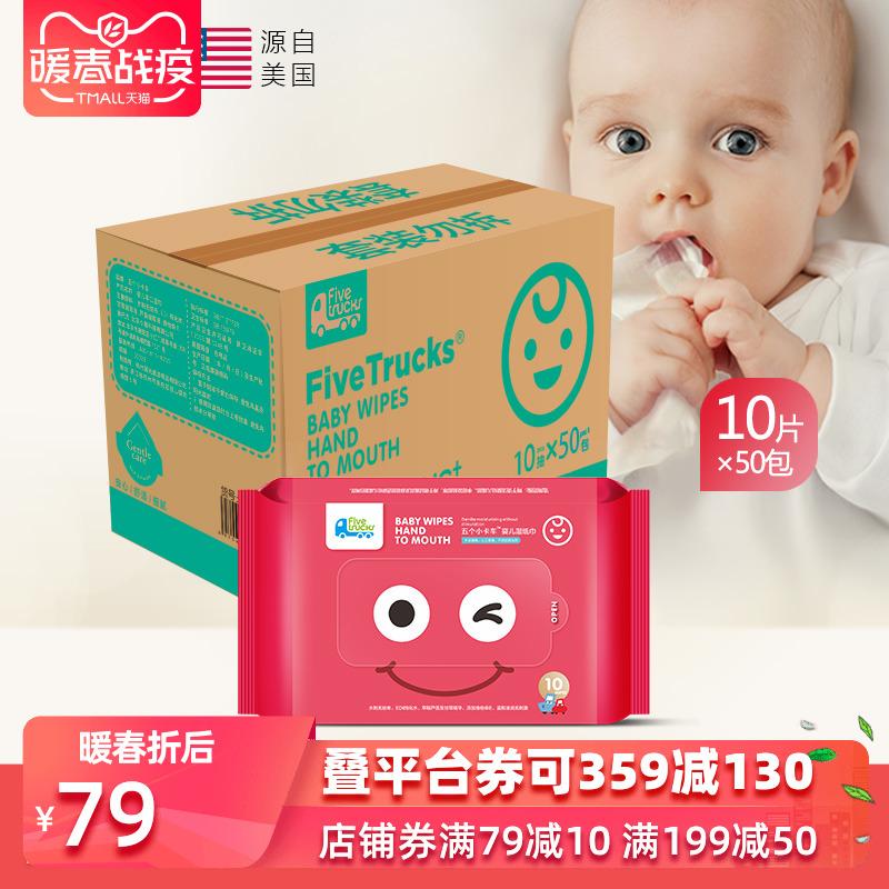 婴儿湿巾手口专用新生婴幼儿便携随身装宝宝湿纸巾小包装10抽50包
