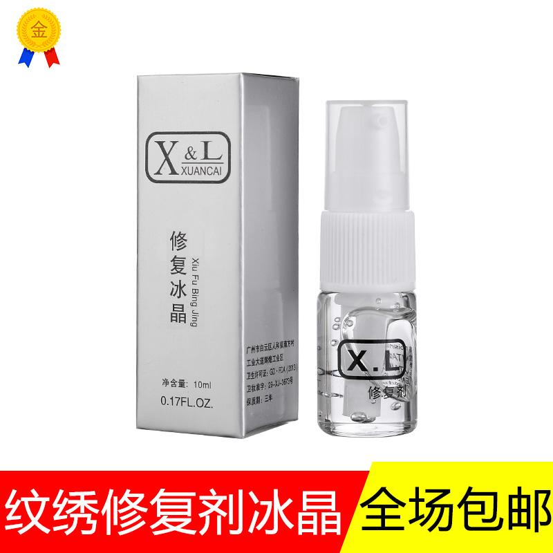 纹绣XL细胞修复冰晶修复剂纹眉唇部修复液精华零结痂修护用品耗材