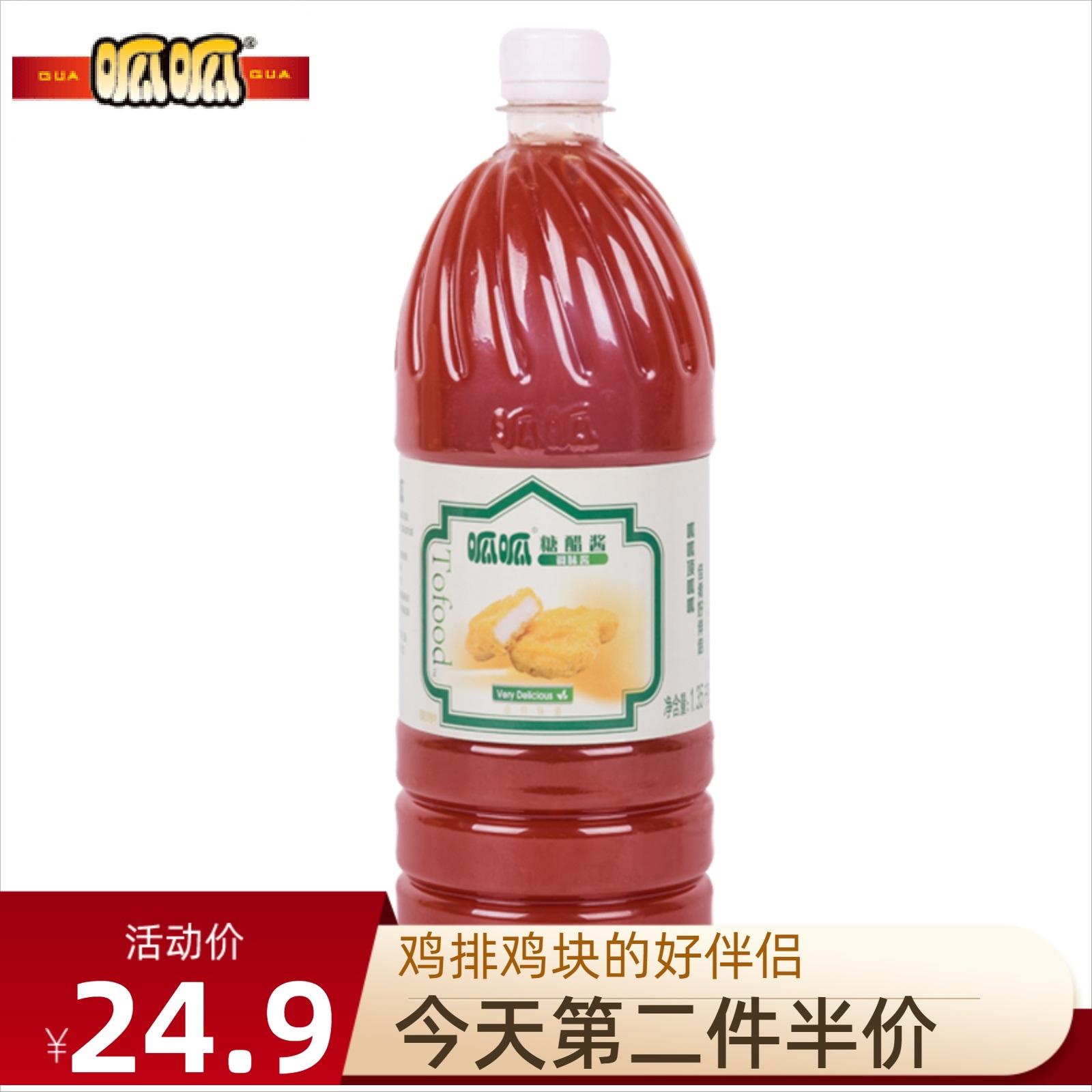 呱呱糖醋1.35 kg桶装肯德基鱼鸡块