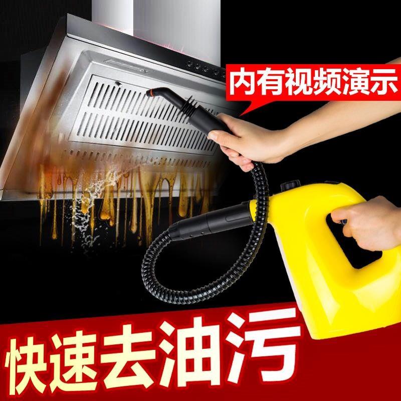 包邮免拆商用大功率高温蒸汽家电清洁设备油烟机空调热水器清洗机