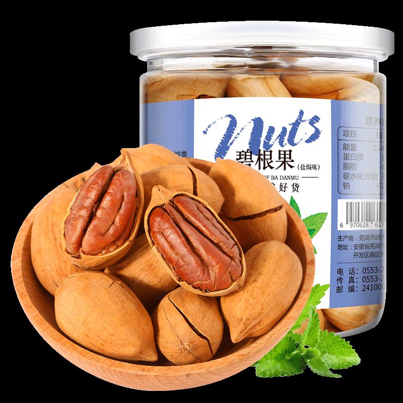 【可味 碧根果含罐总重250g】长寿果山核桃特产坚果炒货休闲小吃