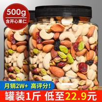 礼盒装每日混合零食送礼袋111442g坚果大礼包百草味满减