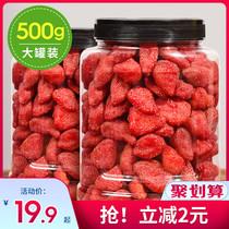 可味草莓干连罐500g芒果干孕妇水果干烘焙用混合果脯零食