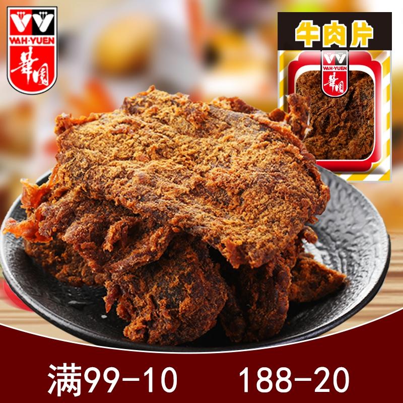 Huayuan curry Satay beef jerky 200g spicy Sicilian Satay Hong Kong specialty snacks