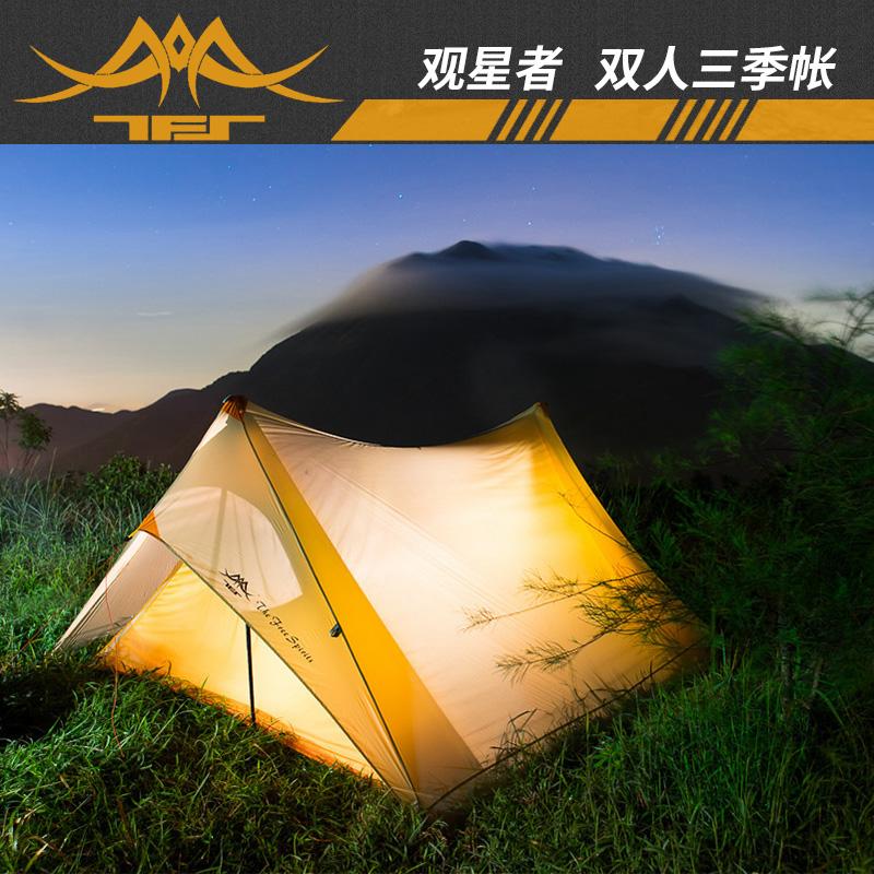 自由之魂观星者30D双硅涂硅双人三季抗风防雨轻量化双金字塔帐篷