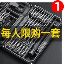 螺丝刃套装手机笔记本电脑专业万能维修拆机工具清灰家用小多功能