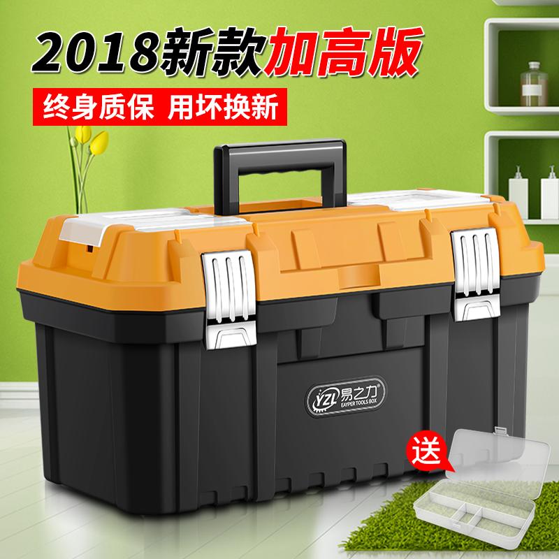 工具箱多功能大号手提式五金电工车载盒家用维修工具塑料小收纳箱