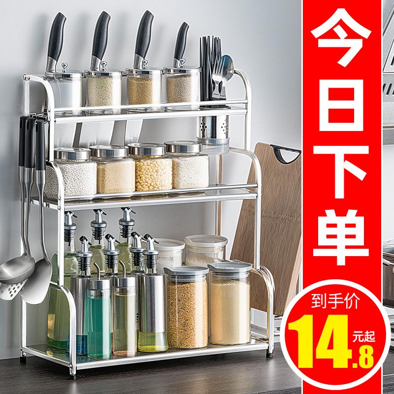 厨房置物架不锈钢调味品瓶调料架用品刀架多层台面收纳架家用大全