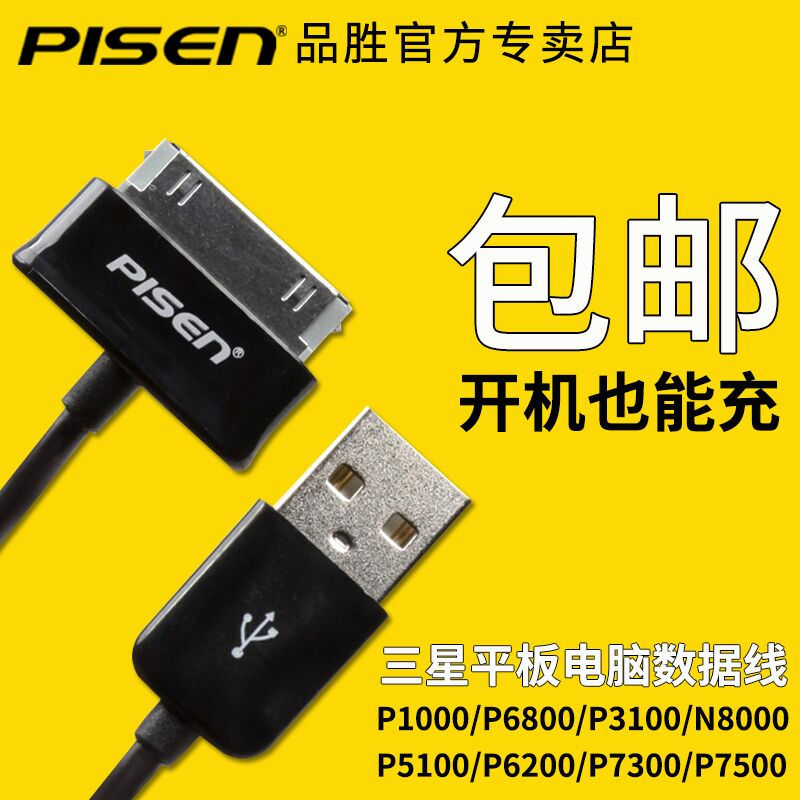 品胜三星平板电脑数据线P3100 GT P5110 P6800 P7510 N8010 N8000充电器note10.1 P7510充电线宽口正品