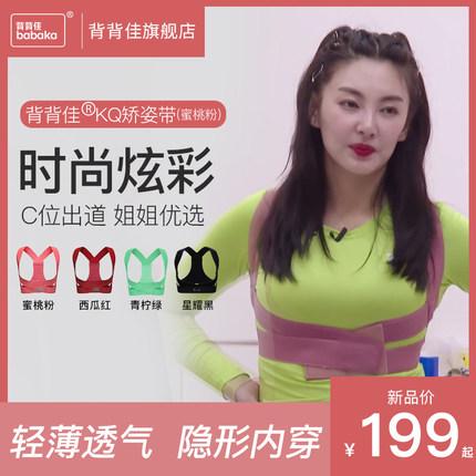 张雨绮背背佳粉色女成年隐形KQ姐姐同款矫正带透气防驼背矫正器带