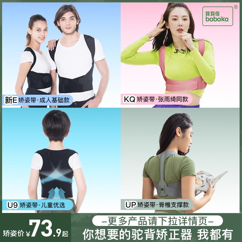 背背佳防驼背矫正器男女成年隐形儿童夏季纠正背部青少年学生背带