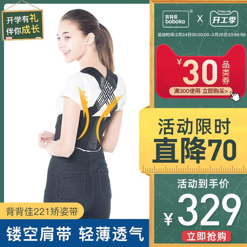 背背佳女成年隐形221弯腰驼背矫正青少年学生背部纠正矫姿带成人