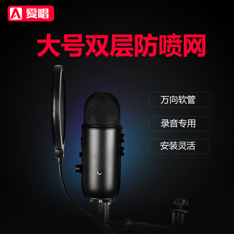 Компьютер майк запись K песня микрофон крышка / микрофон микрофон общий / двойной слой спрей чистый / bop крышка / слюна крышка