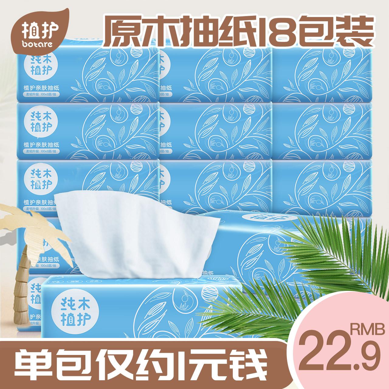 纯木植护抽纸18包批发整箱家庭装餐巾纸家用卫生纸纸巾纸抽实惠装