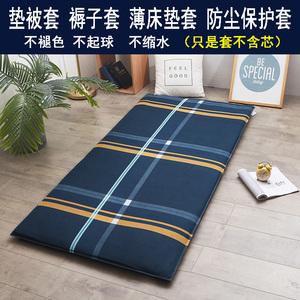 褥子套学生宿舍上下铺90x200垫被套双人床褥套1.8m被罩单人1.5米