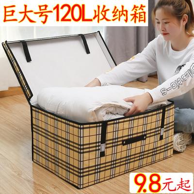 衣物收纳箱布艺 特大号防水防潮棉被整理箱储物箱子可折叠收纳盒