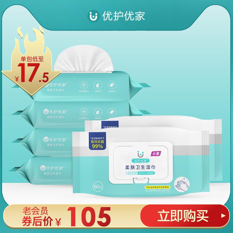 优护优家湿巾杀菌消毒卫生湿巾纸含75酒精家用学生小包随身装便携