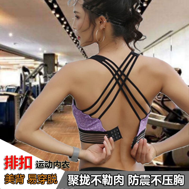 Fitness underwear Yoga vest women with breast cushion shockproof gathered cross sports bra with beautiful back can be worn out for running