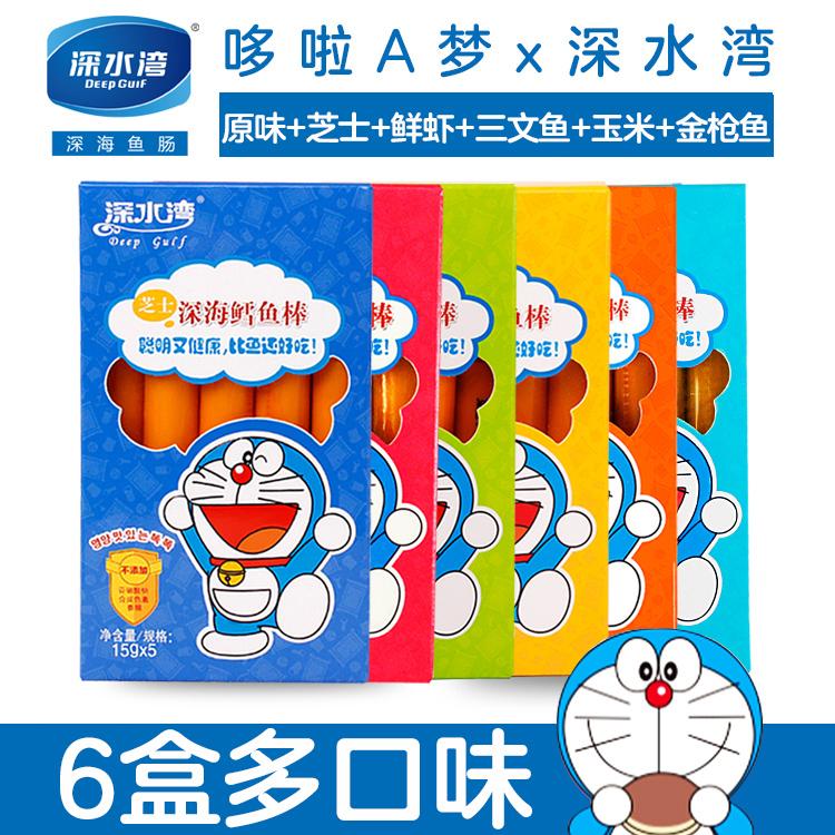 深水湾芝士鱼肠宝宝鳕鱼肠进口鱼肉零食儿童鱼肉肠火腿肠6盒装