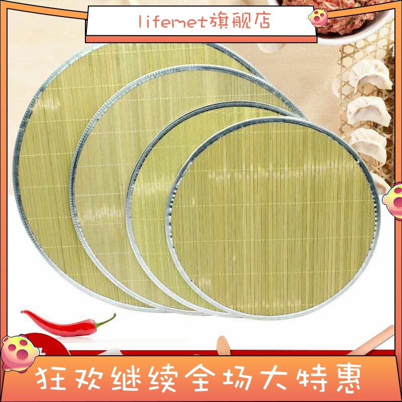 饺子帘大号小号青竹子饺子帘饺子垫水饺盘盖帘双面托面点板 专用