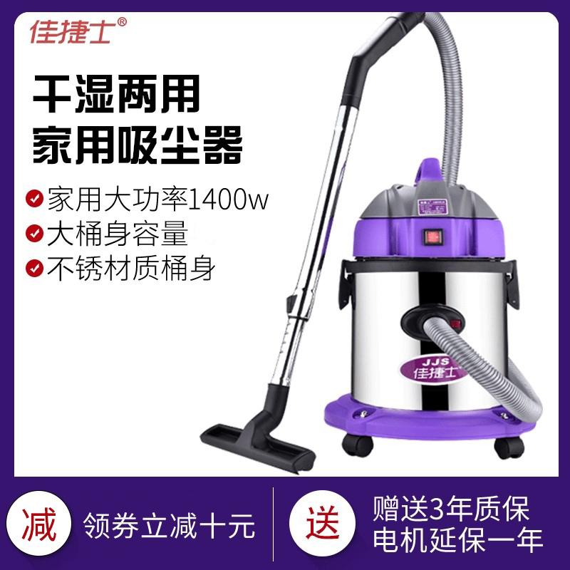佳捷士吸尘器15L20L家用小型大功率桶式工业干湿吹大吸力吸尘机