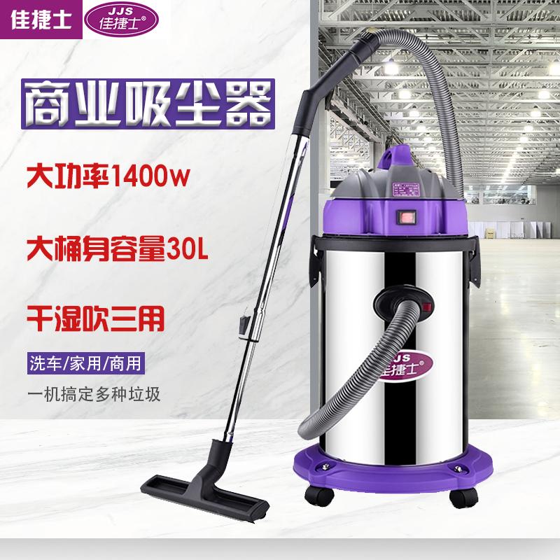 Jiajieshi 30L vacuum cleaner with silent speed regulation