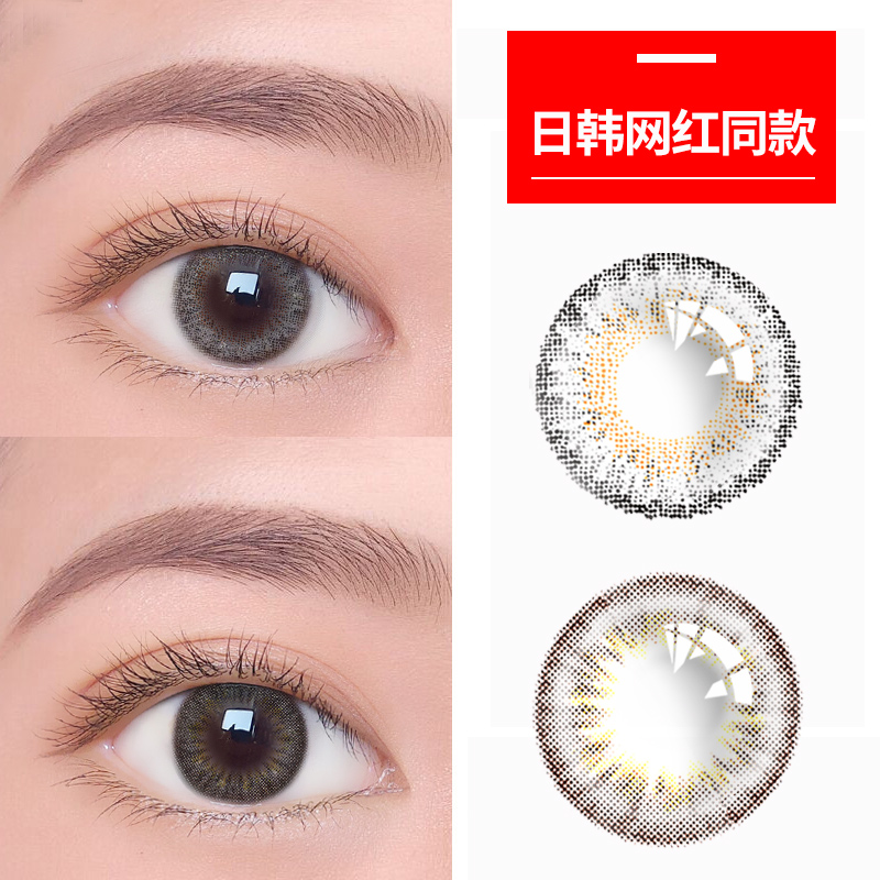 Haili enmeitong contact lens small diameter seasonal throw natural big brand female half a year