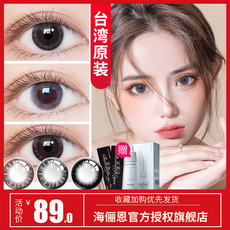 Hailien day beauty pupil girl 30 piece myopia contact lens natural large diameter hybrid brown black official website flagship store