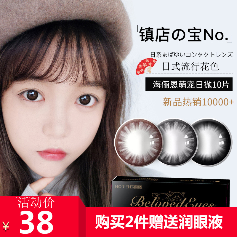 Haili EnMei Tong, born and loved 10 pieces of color contact lenses, size and diameter, natural hybrid network red model