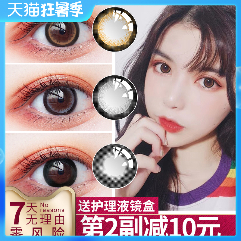 Donnaz Brown lady beauty pupil year throwing female big diameter 14.8mm lollipop 14.5 half year throwing contact lens
