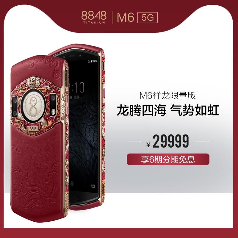 8848钛金手机 M6祥龙限量版 5G旗舰新品加密轻奢商务全网通手机双卡双待12G+512G内存商务手机