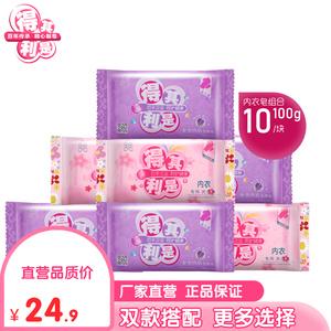 得其利是内衣皂100*10男女士通用洗内裤专用肥皂抑菌洗衣皂