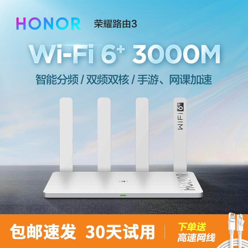 【旗舰新品】荣耀路由器3 Wifi6+双千兆高速端口家用大户型高速无线双频5G穿墙王信号增强无线IPV6