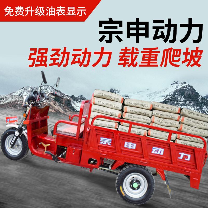 正品汽油三轮摩托车三轮车燃油车(用1元券)