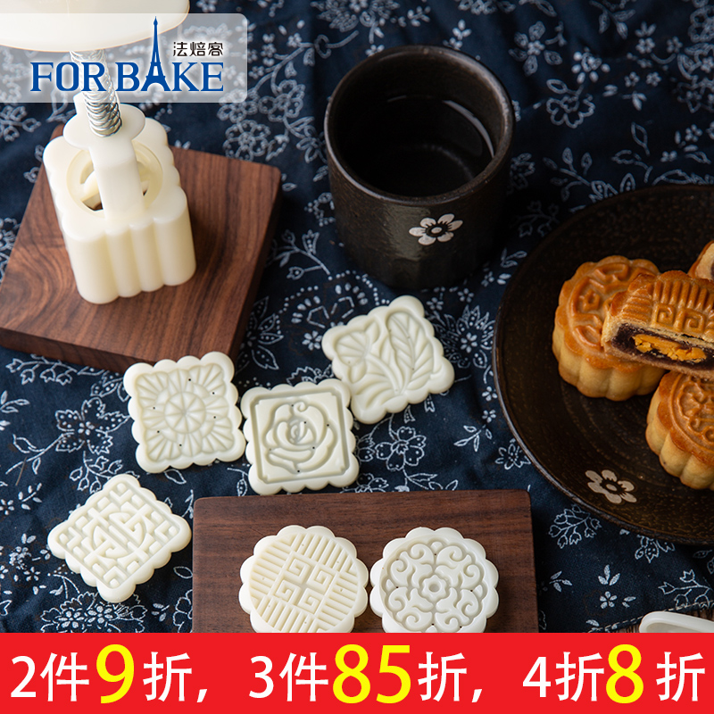 法焙客冰皮月饼模具手压式模中国风压模卡通中秋做月饼的磨具家用