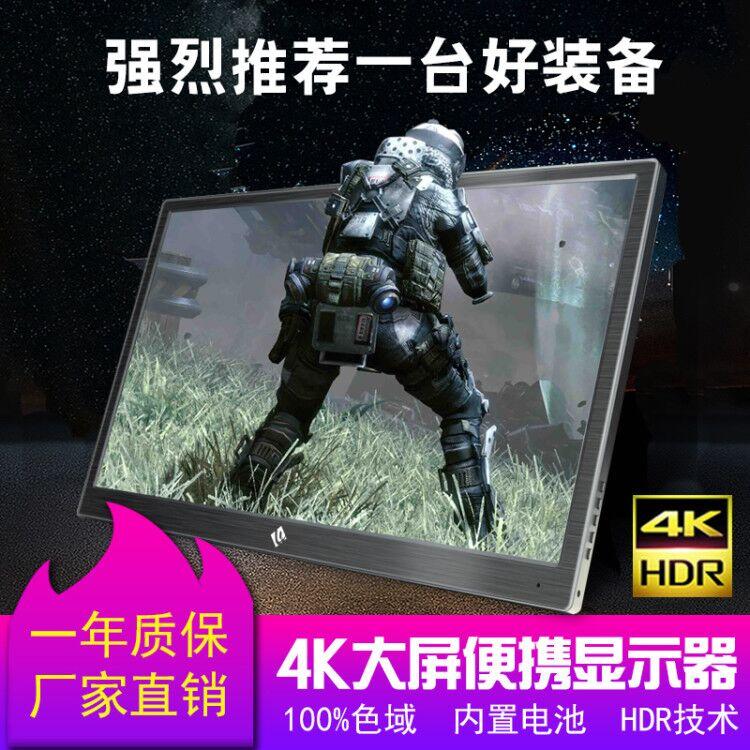 11月25日最新优惠17.3寸4k高清便携式显示器游戏电池